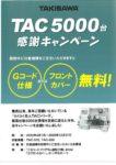TAC510L10